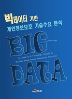 도서 이미지 - 빅데이터 기반 개인정보보호 기술수요 분석