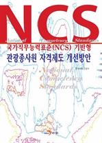 도서 이미지 - 국가직무능력표준(NCS) 기반형 관광종사원 자격제도 개선방안