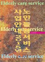 도서 이미지 - 노인돌봄서비스 사업안내 (2015)