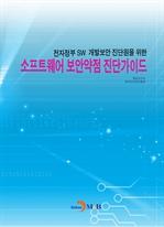 도서 이미지 - 소프트웨어 보안약점 진단가이드 (전자정부 SW 개발보안 진단원을 위한)