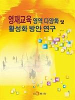 도서 이미지 - 영재교육 영역다양화 및 활성화 방안연구