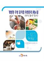 도서 이미지 - 개방형 주방 음식점 위생관리 매뉴얼