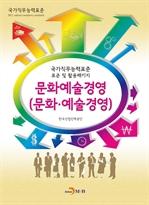 도서 이미지 - 문화예술경영(문화, 예술경영)