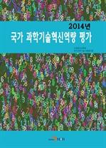 도서 이미지 - 국가 과학기술혁신역량 평가 (2014)