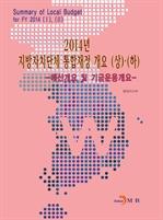 도서 이미지 - 2014년 지방자치단체 통합재정 개요 (상), (하)