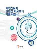 도서 이미지 - 개인정보의 안전성 확보조치 기준 해설서