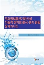 도서 이미지 - 주요정보통신기반시설 기술적 취약점 분석 평가방법 상세가이드