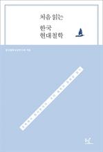 도서 이미지 - 처음 읽는 한국 현대철학