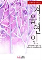 도서 이미지 - [합본] 겨울연인 (외전증보판) (전2권/완결)