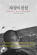 도서 이미지 - 자살의 전설