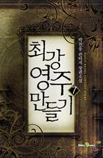 도서 이미지 - 최강 영주 만들기