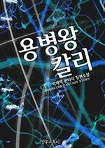 도서 이미지 - [합본] 용병왕 칼리 (전7권/완결)