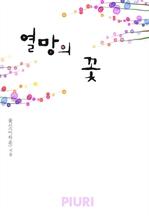 도서 이미지 - 열망의 꽃