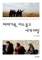 도서 이미지 - 빼빼가족 버스 몰고 세계여행