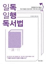 도서 이미지 - 일독일행 독서법