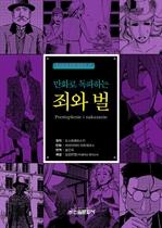 〈만화세계문학 01〉 죄와 벌