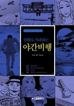 〈만화세계문학 02〉 야간비행