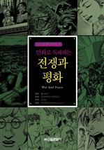 〈만화세계문학 03〉 전쟁과 평화