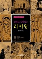 〈만화세계문학 04〉 리어왕