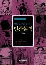 〈만화세계문학 05〉 인간실격