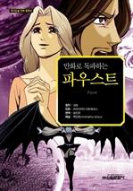 〈만화세계문학 06〉 파우스트