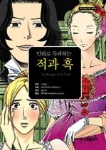 〈만화세계문학 07〉 적과 흑