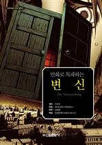 〈만화세계문학 08〉 변신
