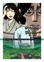 〈만화세계문학 09〉 마음