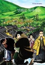 〈만화세계문학 12〉 파계