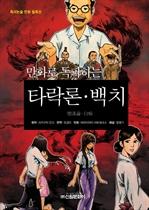 〈만화세계문학 16〉 타락론, 백치