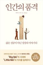 도서 이미지 - 인간의 품격