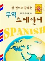 도서 이미지 - 한 권으로 끝내는 무역 스페인어