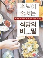 도서 이미지 - 손님이 줄 서는 식당의 비밀
