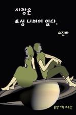 도서 이미지 - 사랑은 토성 너머에 있다