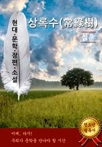 도서 이미지 - 상록수 - 심훈 [현대문학장편소설]