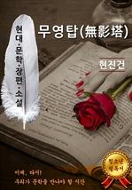 도서 이미지 - 무영탑 - 현진건 [현대문학장편소설]