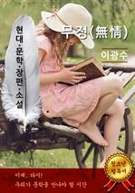 도서 이미지 - 무정 - 이광수 [현대문학장편소설]