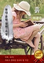 도서 이미지 - 흙 - 이광수 [현대문학장편소설]