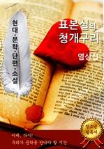 도서 이미지 - 표본실의 청개구리 - 염상섭 [현대문학단편소설]