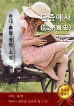 도서 이미지 - 단종애사 - 이광수 [현대문학장편소설]