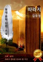 도서 이미지 - 따라지 - 김유정 [현대문학단편소설]