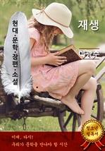도서 이미지 - 재생 - 이광수 [현대문학장편소설]