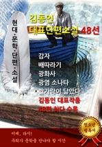 도서 이미지 - 김동인 - 대표단편소설 48선