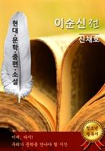 도서 이미지 - 이순신(李舜臣)전 - 신채호 [현대문학중편소설]