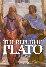 도서 이미지 - 원작 그대로 읽는 플라톤의 국가(The Republic)