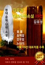 도서 이미지 - 김유정 대표단편소설 19선