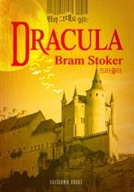 도서 이미지 - 원작 그대로 읽는 드라큘라(Dracula)