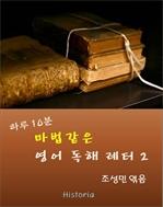 도서 이미지 - 하루 10분 마법같은 영어독해 레터 2