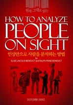 도서 이미지 - 원작 그대로 읽는 인상만으로 사람을 분석하는 방법(How to Analyze People on Sight)