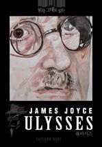도서 이미지 - 원작 그대로 읽는 율리시스(Ulysses)